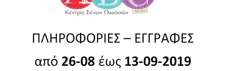 ΠΛΗΡΟΦΟΡΙΕΣ – ΕΓΓΡΑΦΕΣ ΣΧΟΛ. ΕΤΟΥΣ 2019-2020